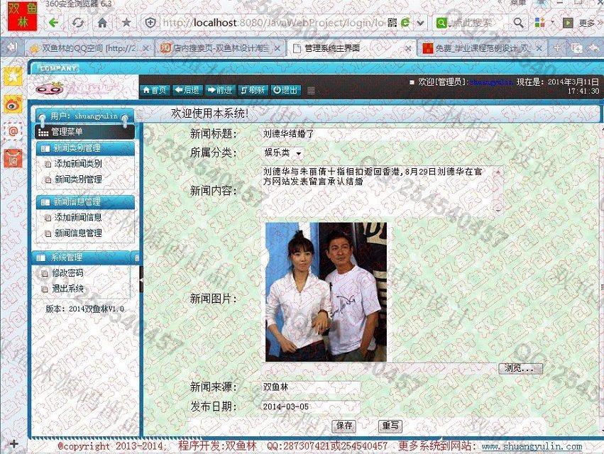 计算机毕业设计源码展示-494双鱼林基于android安卓新闻发布查询系统