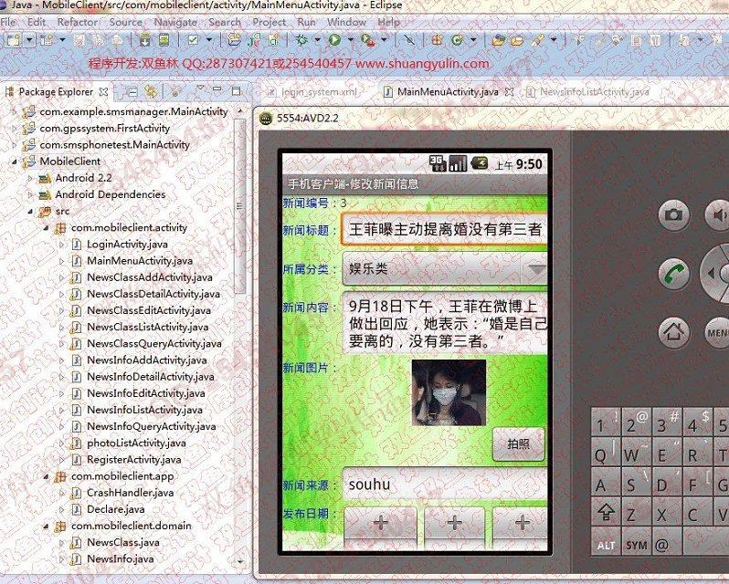 系统开发环境: Windows + Myclipse(服务器端) + Eclipse(手机客户端) + mysql数据库 系统客户端和服务器端架构技术: 界面层,业务逻辑层,数据层3层分离技术,MVC设计思想! 服务器和客户端数据通信格式: XML格式(用于传输查询的记录集)和json格式(用于传输单个的对象信息) 系统实现了字符串,整数,小数,日期类型,图片类型这些常见类型的CRUD操作,并且实现了对象之间的外键关联! 客户端程序目录结构: com.