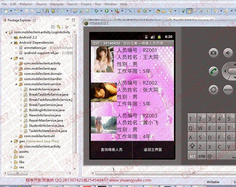 毕业论文课程设计源码实例-506双鱼林基于安卓Android设备报修系统截图