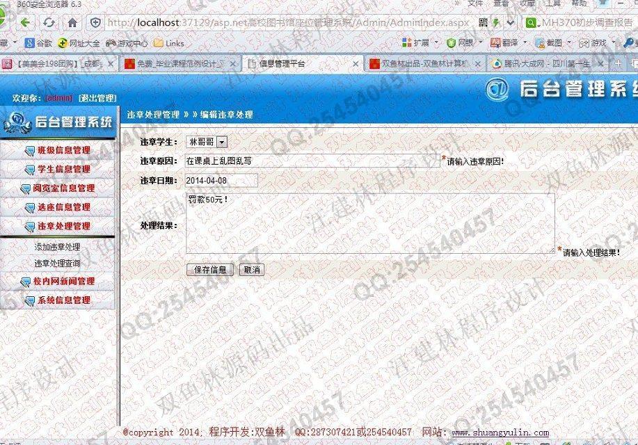 毕业论文课程设计源码实例-507双鱼林asp.net高校图书馆座位管理系统截图