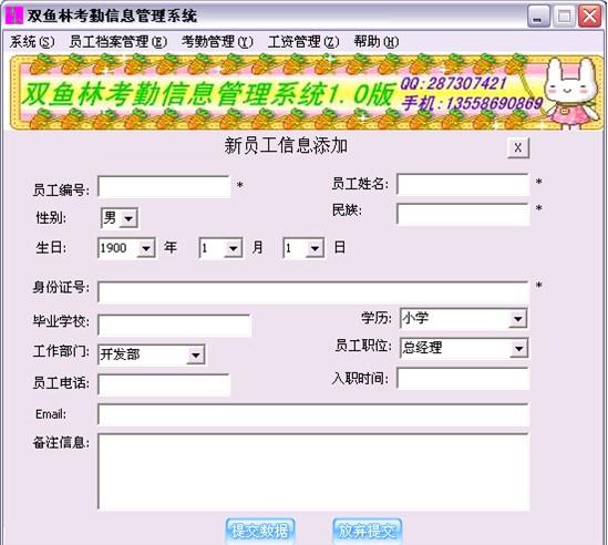 毕业论文课程设计源码实例-delphi考勤信息管理系统截图
