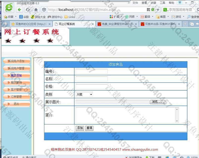 毕业论文课程设计源码实例-517asp.net网上网络订餐系统截图