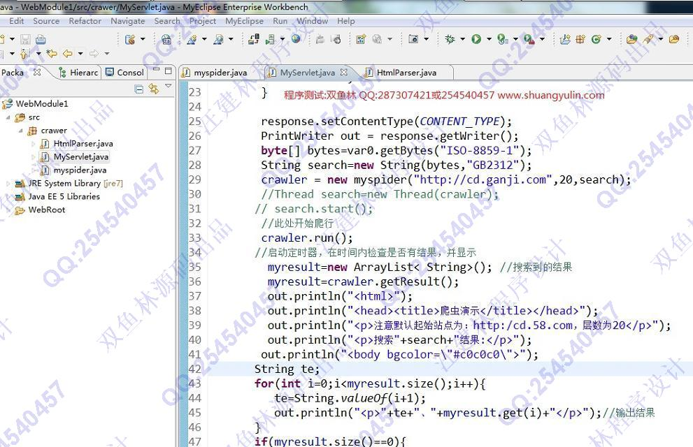 毕业论文课程设计源码实例-518Java基于网络爬虫搜索引擎系统设计截图