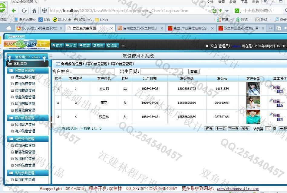 毕业论文课程设计源码实例-519双鱼林JSP基于SSH2房屋销售选购系统截图