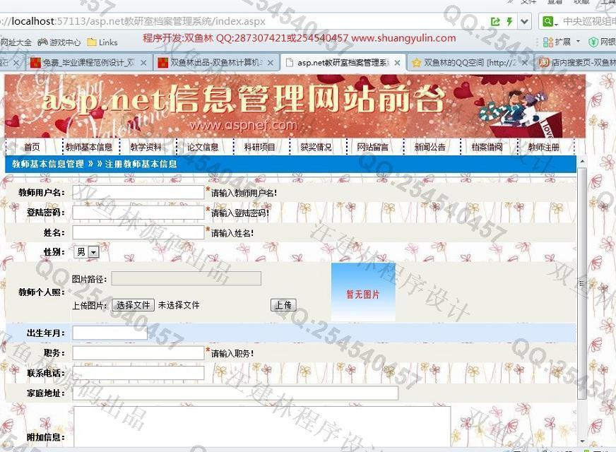 毕业论文课程设计源码实例-520双鱼林asp.net教研室教师档案管理系统 截图