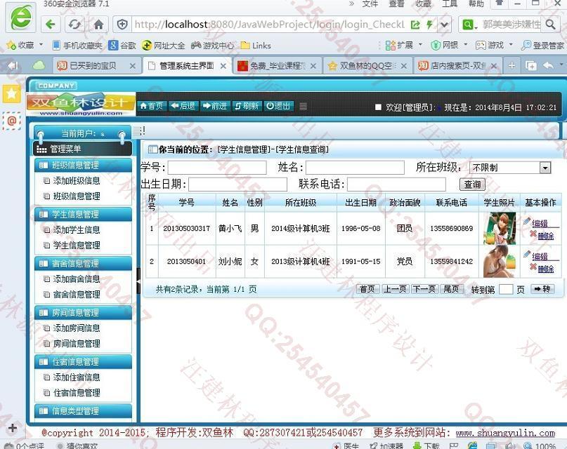 计算机毕业设计源码展示-521双鱼林安卓android学生公寓管理系统