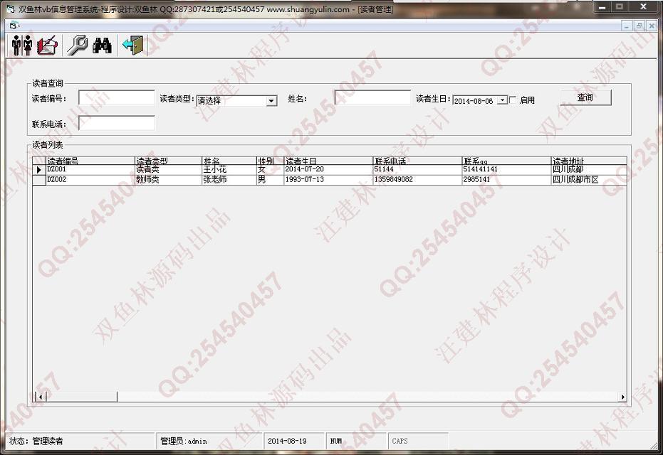 毕业论文课程设计源码实例-524双鱼林vb图书信息管理系统截图