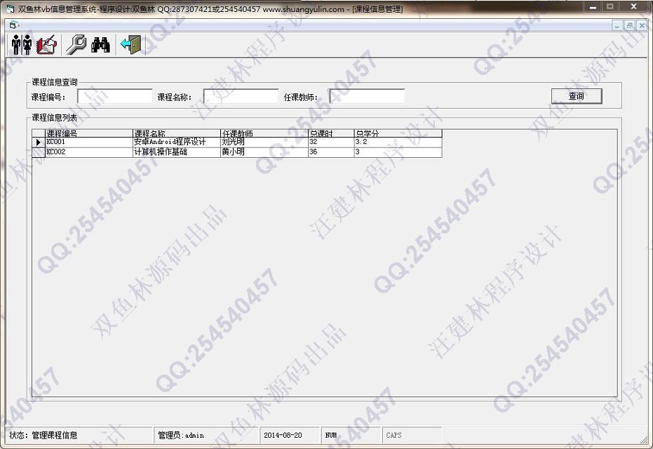 毕业论文课程设计源码实例-525双鱼林vb学生成绩信息管理系统截图