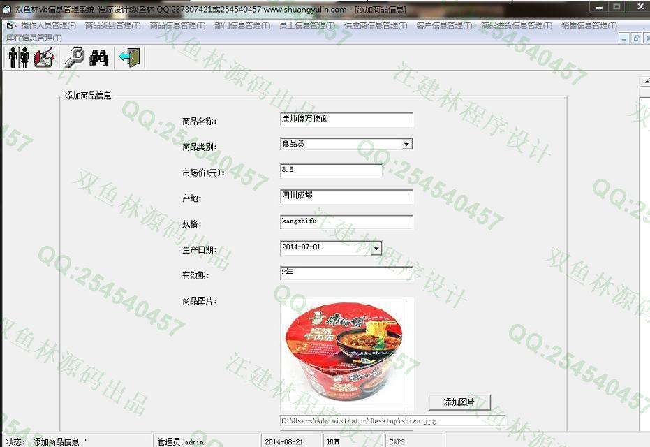 毕业论文课程设计源码实例-526双鱼林vb商品进销存信息管理系统截图