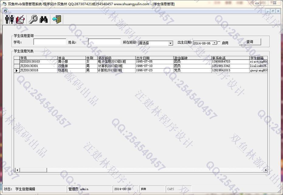 毕业论文课程设计源码实例-527双鱼林vb教务选课成绩信息管理系统截图