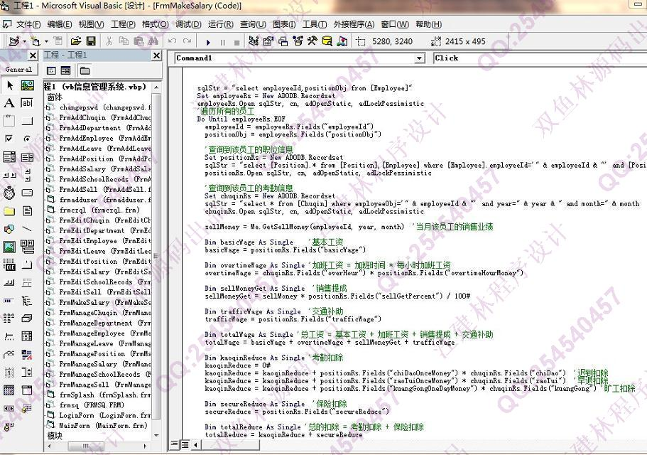 毕业论文课程设计源码实例-528双鱼林vb人事工资信息管理系统截图