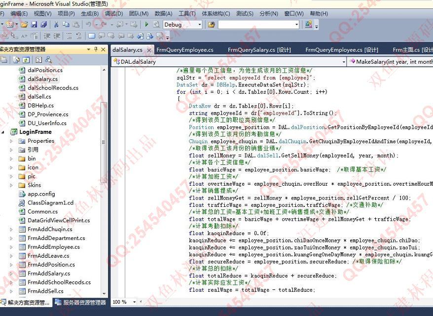 毕业论文课程设计源码实例-530双鱼林C#三层人事工资信息管理系统截图