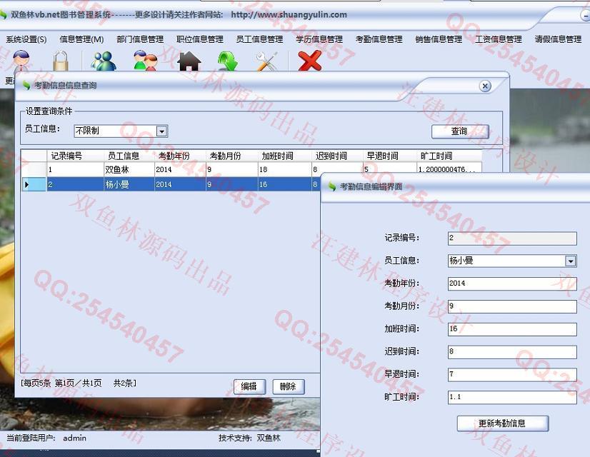 毕业论文课程设计源码实例-531双鱼林vb.net三层人事工资信息管理系统截图
