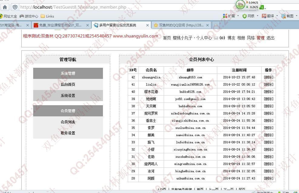 毕业论文课程设计源码实例-534PHP多用户留言论坛交流网站系统截图