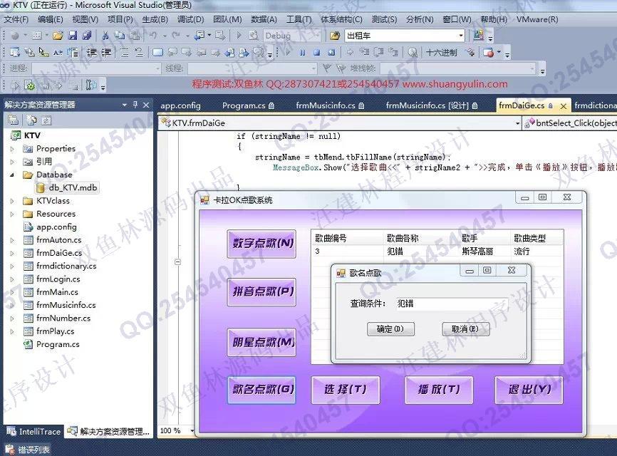 毕业论文课程设计源码实例-548基于C#实现的ktv卡拉ok点歌系统截图
