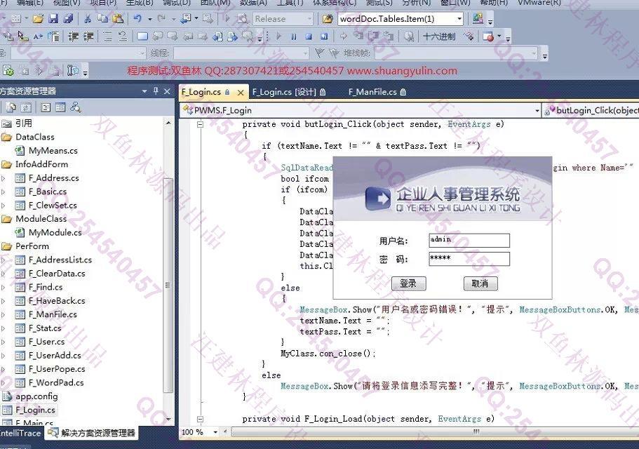 毕业论文课程设计源码实例-551基于C#的企业人事管理系统截图