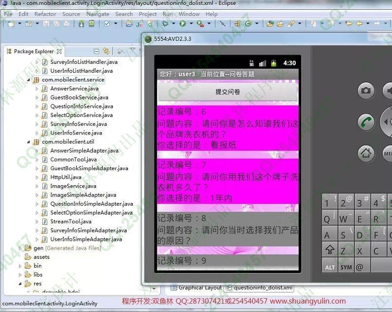 毕业论文课程设计源码实例-552双鱼林基于安卓Android问卷调查系统截图