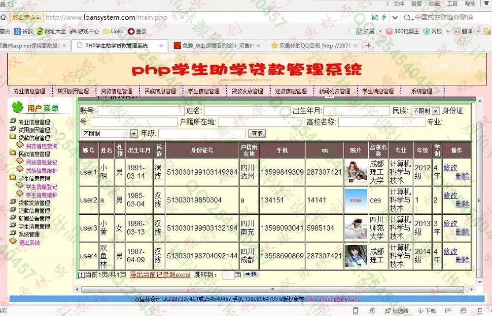毕业论文课程设计源码实例-557双鱼林PHP三层MVC学生助学贷款管理系统截图