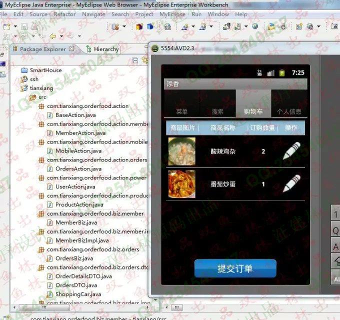 毕业论文课程设计源码实例-575基于安卓Android移动订餐系统设计截图