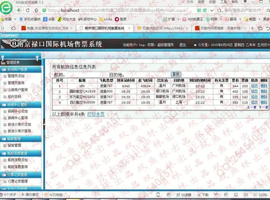 毕业论文课程设计源码实例-576基于asp.net航空飞机票订票售票系统截图