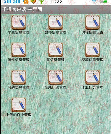 毕业论文课程设计源码实例-578双鱼林基于安卓Android精品课程在线学习系统截图