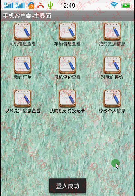 毕业论文课程设计源码实例-579双鱼林安卓Android物流运输系统设计截图