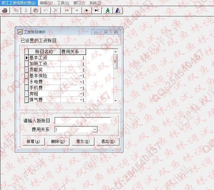 毕业论文课程设计源码实例-584Dephi员工工资信息管理系统截图