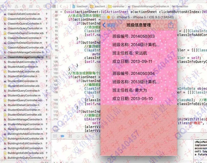 毕业论文课程设计源码实例-585双鱼林苹果ios学生公寓信息管理系统截图