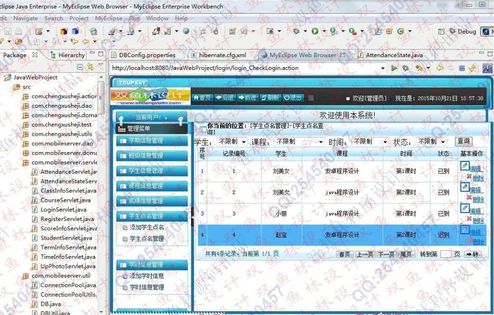 毕业论文课程设计源码实例-586双鱼林苹果ios学生考勤点名管理系统截图