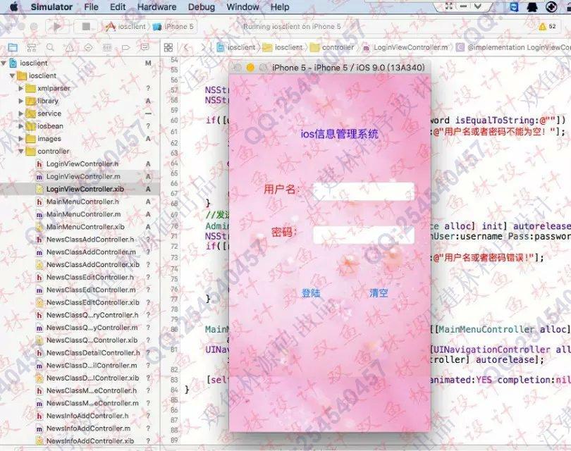 毕业论文课程设计源码实例-587双鱼林苹果ios新闻发布系统截图