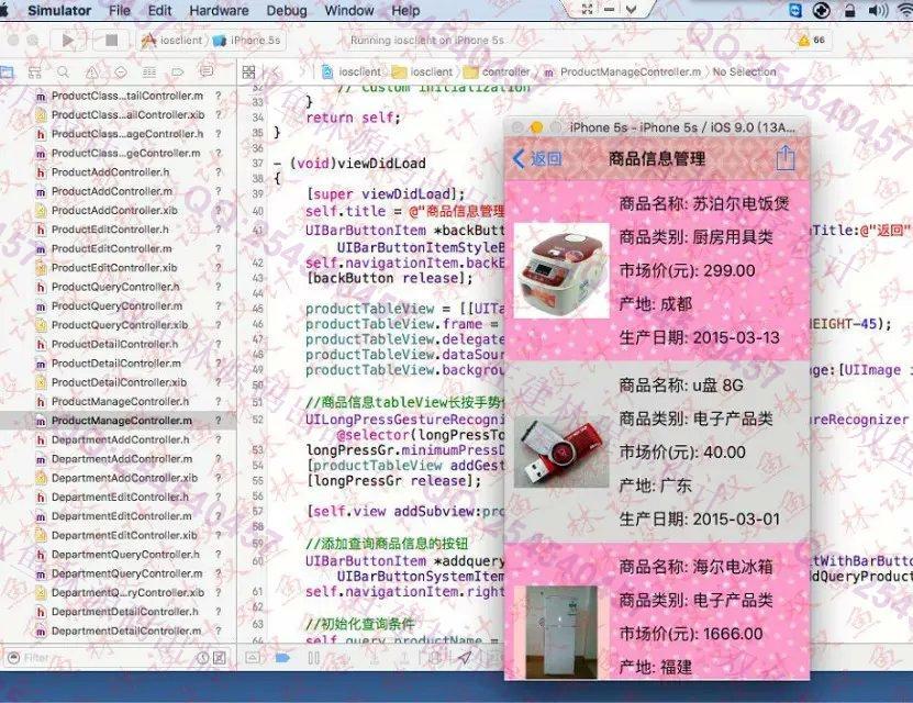 毕业论文课程设计源码实例-588双鱼林苹果ios商品进销存管理系统截图