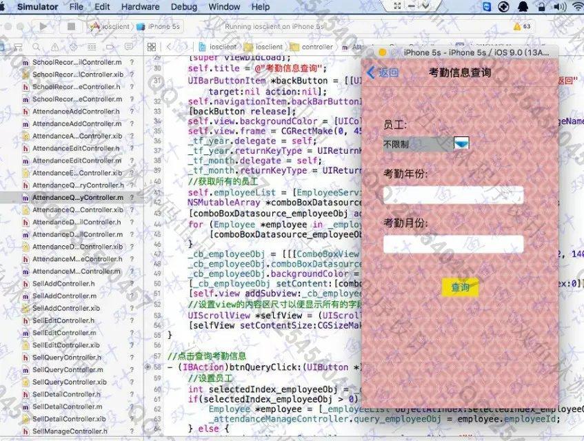 毕业论文课程设计源码实例-589双鱼林苹果ios人事工资管理系统截图