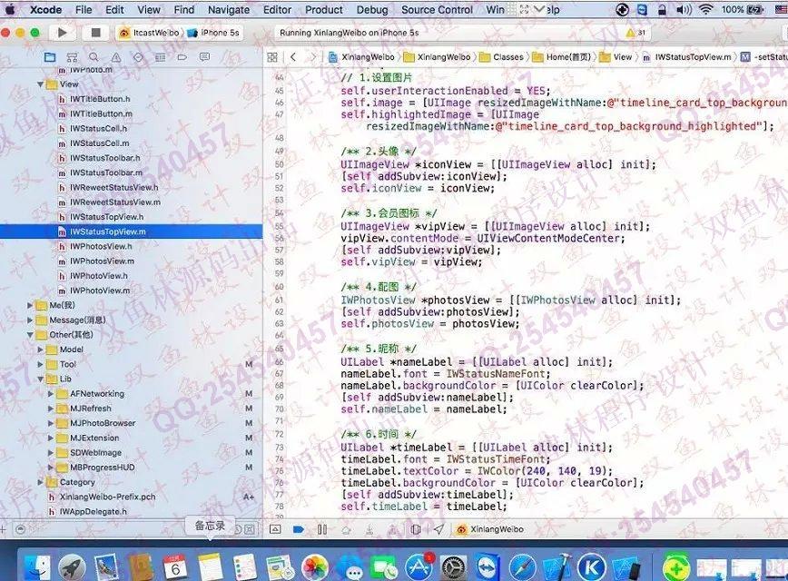 毕业论文课程设计源码实例-591基于苹果ios新浪微博系统截图