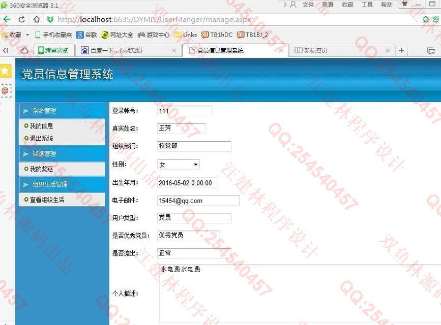 毕业论文课程设计源码实例-600asp.net党员管理系统截图