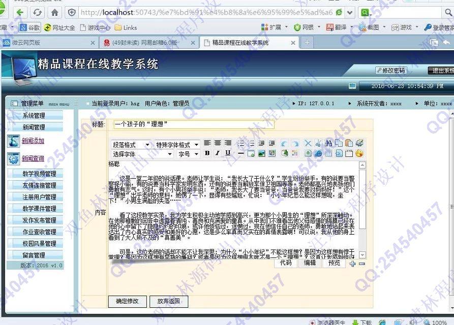 毕业论文课程设计源码实例-602asp.net网络教学在线学习作业系统截图