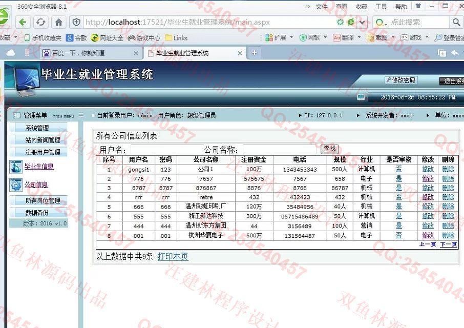 毕业论文课程设计源码实例-608asp.net毕业生就业招聘管理系统截图