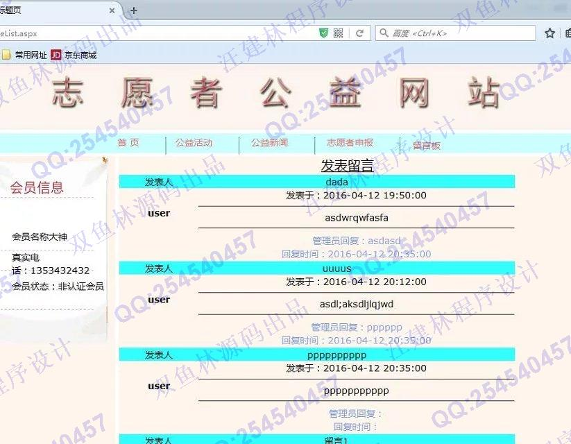 毕业论文课程设计源码实例-609asp.net公益网站志愿者管理系统截图
