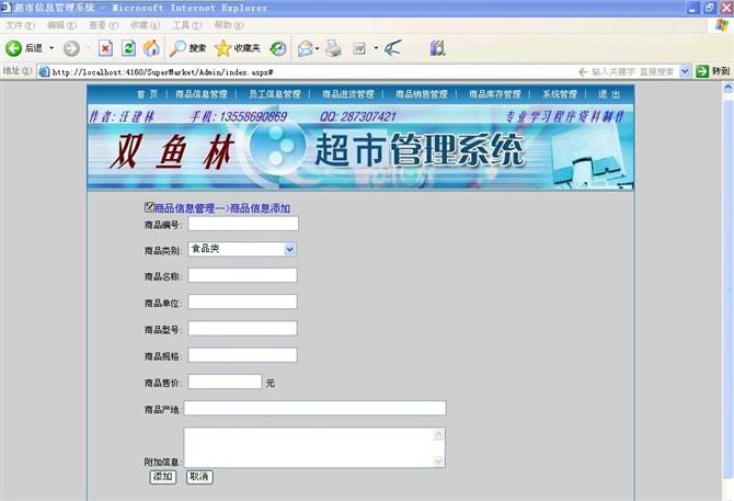 毕业论文课程设计源码实例-双鱼林asp.net超市信息管理系统截图