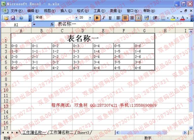 毕业论文课程设计源码实例-ASP生成复杂Excel报表程序截图