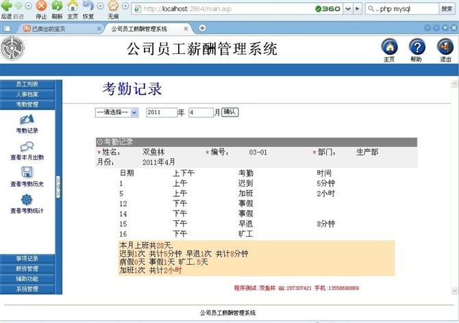 毕业论文课程设计源码实例-ASP003员工薪酬管理系统(支持access/sql)截图