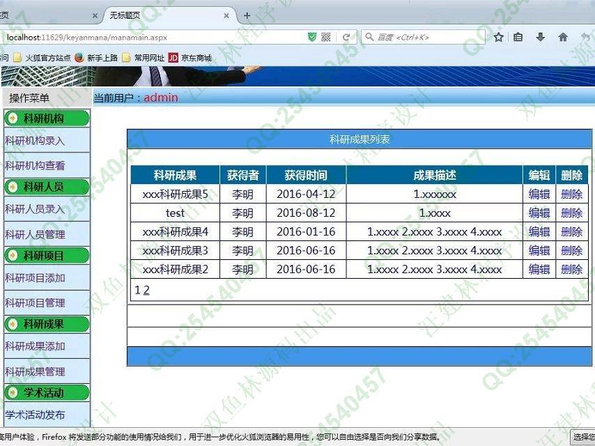 毕业论文课程设计源码实例-621asp.net科研项目成果管理系统截图