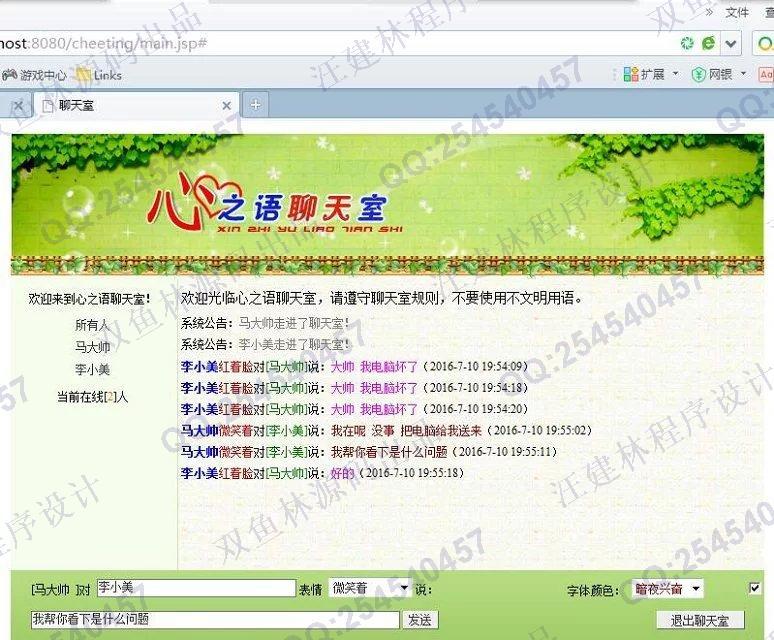 毕业论文课程设计源码实例-627jsp在线web聊天室系统设计截图