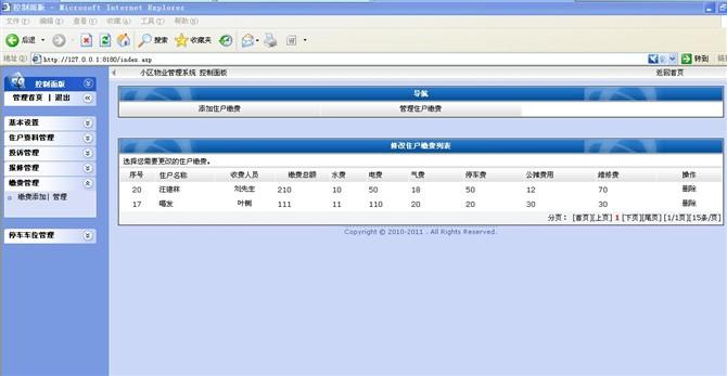 毕业论文课程设计源码实例-ASP004小区物业管理系统截图