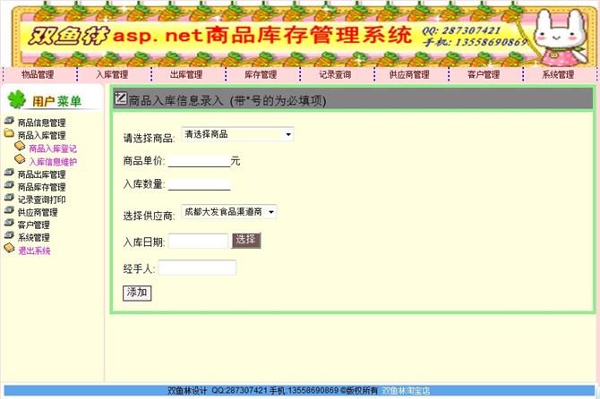 毕业论文课程设计源码实例-18大神asp.net商品库存管理系统截图
