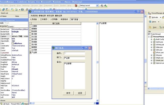毕业论文课程设计源码实例-DELP004人事管理系统截图