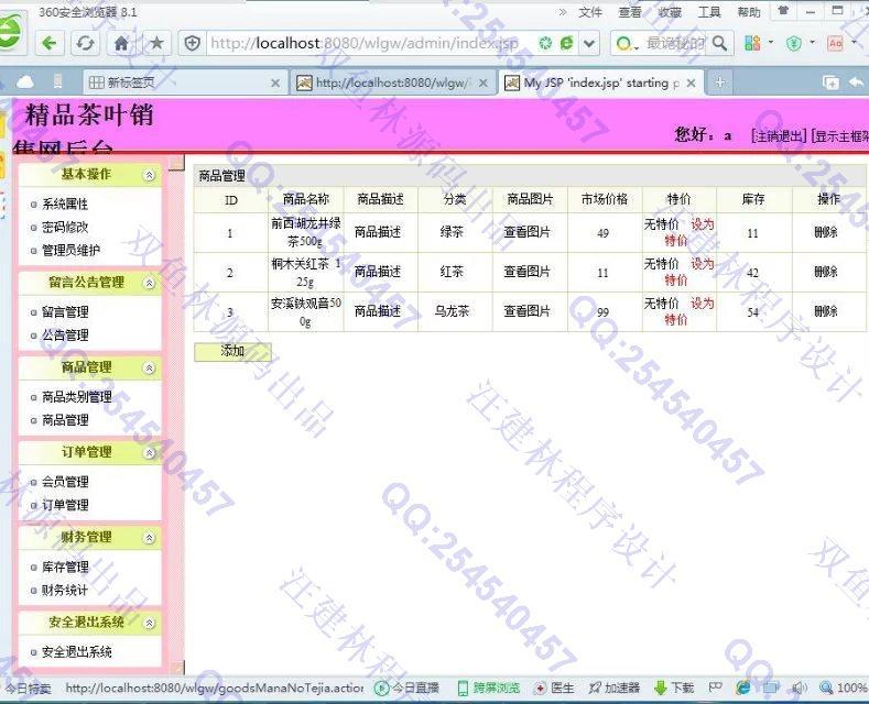 毕业论文课程设计源码实例-652JSP基于SSH2茶叶销售系统截图