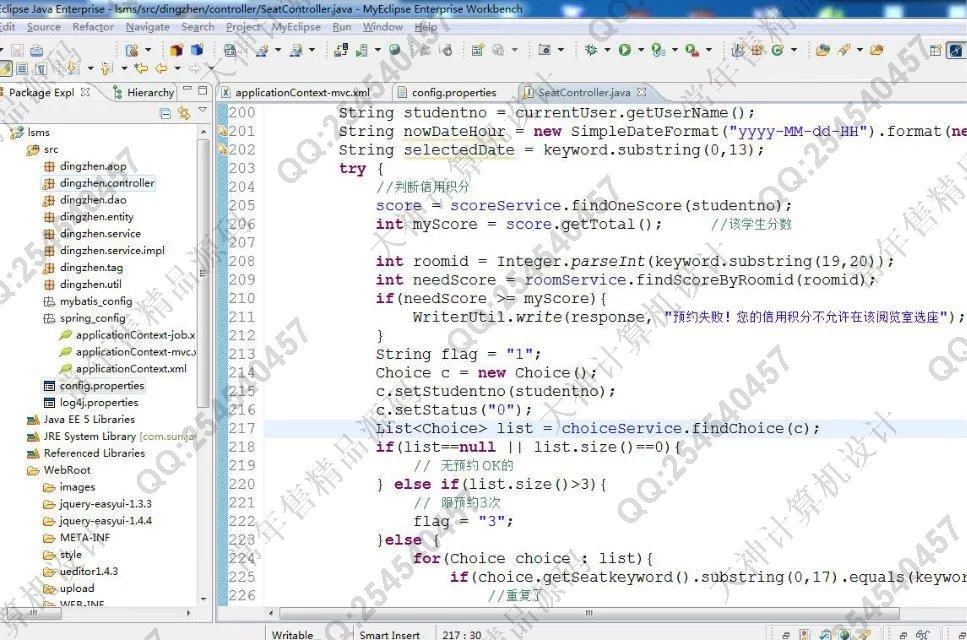 毕业论文课程设计源码实例-667JSP图书馆座位分配学生占座管理系统截图