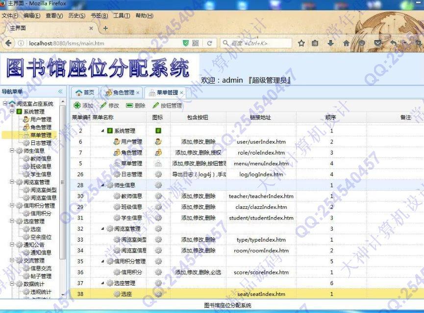 毕业论文课程设计源码实例-667JSP基于SSM图书馆座位分配学生占座管理系统截图