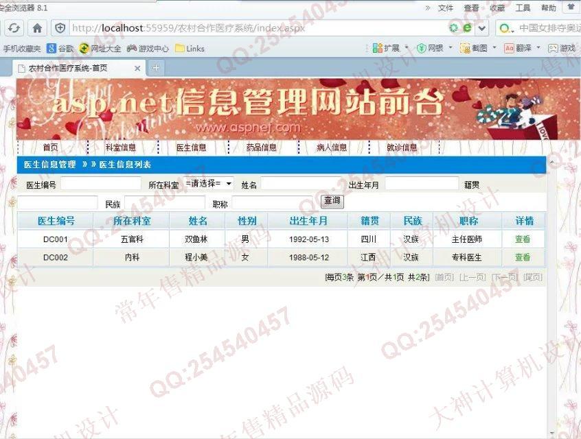 毕业论文课程设计源码实例-675双鱼林asp.net农村合作医疗系统截图