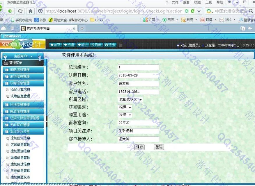 毕业论文课程设计源码实例-678双鱼林SSH2房地产信息管理系统截图